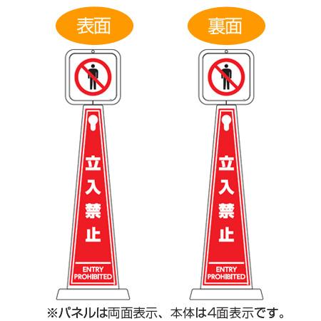 メッセージポール 「立入禁止」 全面表示 樹脂製 ( 送料無料 看板 サインスタンド ) 【3980円以上送料無料】