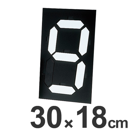 数字標示板 マグネット式マグマック 大 30x18cm ( 送料無料 看板 表示パネル ) 【3980円以上送料無料】