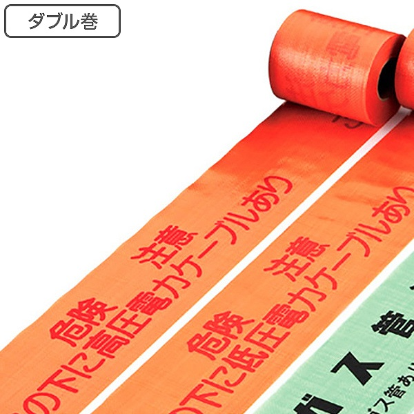埋設標識シート 「危険注意 この下に低圧電力ケーブルあり」 15cm×50mダブル巻 ( 送料無料 配管 危険表示 テープ ) 【3980円以上送料無料】