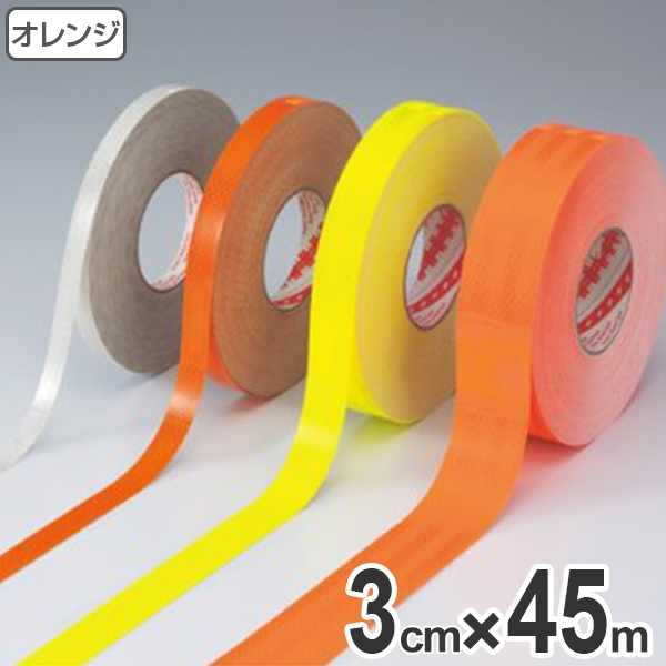 反射テープ 高輝度タイプ 3cm×45m オレンジ ( 送料無料 リフレクター 安全用品 ) 【4500円以上送料無料】