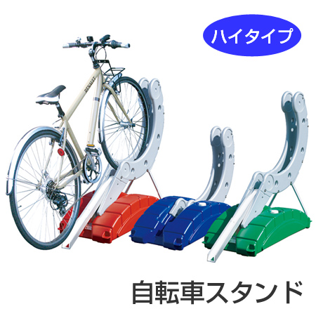 自転車スタンド サイクルステージ ハイタイプ ( 送料無料 サイクルスタンド 駐輪場 ) 【3980円以上送料無料】