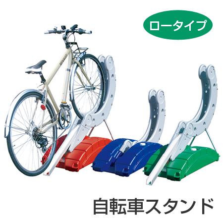 自転車スタンド サイクルステージ ロータイプ ( 送料無料 サイクルスタンド 駐輪場 ) 【3980円以上送料無料】