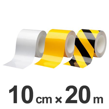 ライン用テープ ビバスーパーラインテープ 10cm×20m巻 ホワイト ( 送料無料 粘着テープ 区画整理 線引き ライン引き ) 【3980円以上送料無料】