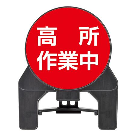 通路立て看板 「高所作業中」 102×85cm ( 送料無料 サイン標識 禁止表示 ) 【3980円以上送料無料】
