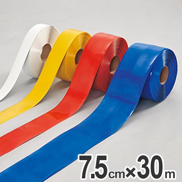 ライン用テープ ラインプロ 7.5cm×30m巻 ホワイト ( 送料無料 粘着テープ 区画整理 線引き ライン引き ) 【4500円以上送料無料】
