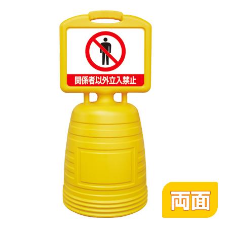 サインキーパー 「関係者以外立入禁止」 水タンク式看板 両面表示 84x38cm ( 送料無料 サイン標識 看板 ) 【3980円以上送料無料】