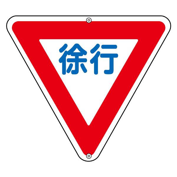 標識 道路標識 上下穴タイプ 無反射 「徐行」 道路329 ( 送料無料 安全標識 表示 表示シート 構内 )【4500円以上送料無料】