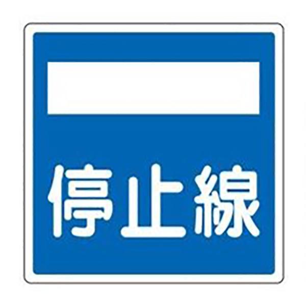 標識 道路標識 平リブタイプ 反射 「停止線」 道路406-2 AL ( 送料無料 安全標識 表示 表示シート 構内 平リブ標識 )【3980円以上送料無料】