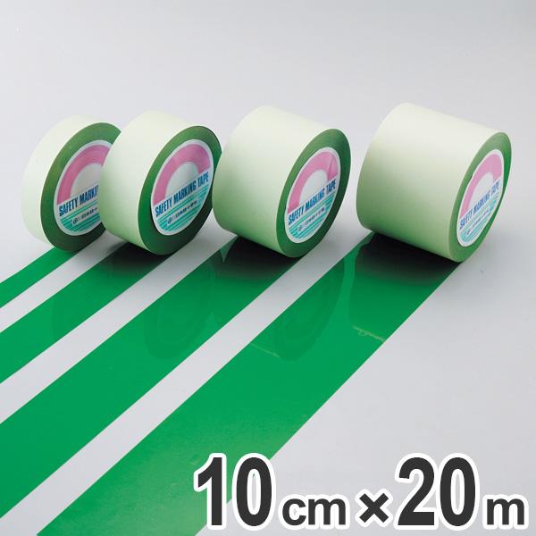 室内床の区域表示 評判 案内路表示 危険表示等に ガードテープ 緑 100mm幅 日本全国 送料無料 20m GT-102G テープ 日本製 送料無料 フロアテープ 屋内 安全 区域 線引き グッズ 用品 標示 3980円以上送料無料 対応 専用 区画整理 安全用品 ラインテープ 床 ライン引き 粘着テープ 室内 グリーン
