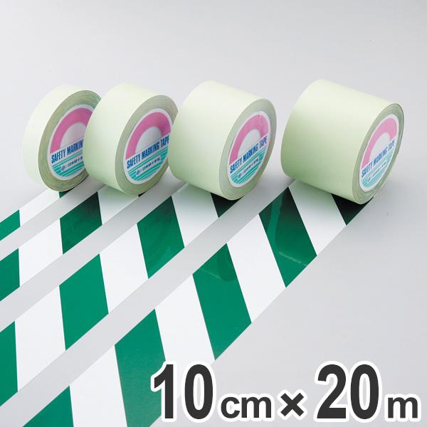 ガードテープ 白×緑 100mm幅 20m テープ 日本製 ( 送料無料 安全 区域 標示 粘着テープ 区画整理 線引き ライン引き 室内 床 対応 専用 ガイドテープ テープ フロアテープ 屋内 安全用品 用品 グッズ )【3980円以上送料無料】