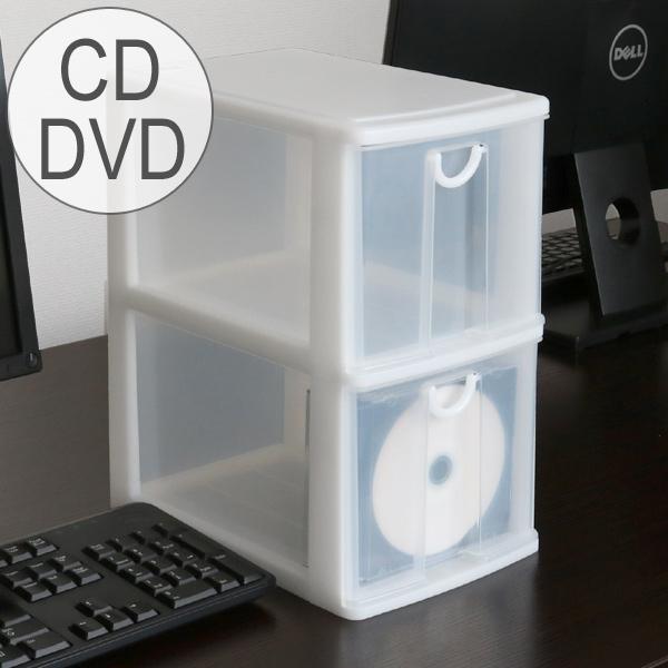 小物収納やお薬ケースとしても使い勝手バツグン CD DVDケース 幅19×奥行27×高さ33cm A5 2段 DVD 収納ケース A5サイズ 収納 ラック レターケース レターラック 引き出し ボックス ゲームソフト CDケース 収納ボックス お得クーポン発行中 3980円以上送料無料 DVD用 ケース ギフト プレゼント ご褒美 CD用