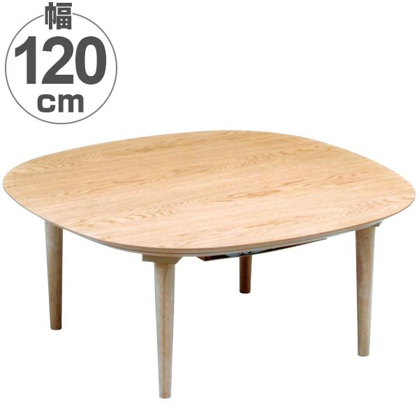 家具調こたつ 座卓 角型 突板仕上げ タモ2 120cm角 ( 送料無料 こたつ コタツ コタツテーブル ローテーブル リビングテーブル 食卓 こたつ本体 タモ 楕円形 楕円 木製 )【4500円以上送料無料】
