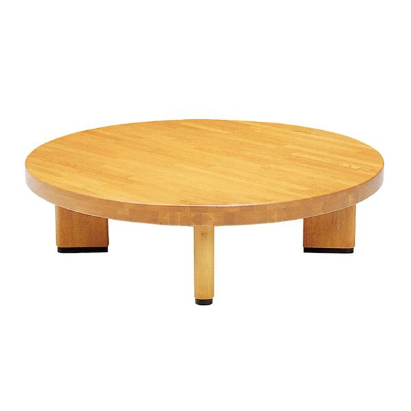 座卓 ローテーブル 木製 オリオン 丸型 直径135cm ( 送料無料 テーブル ちゃぶ台 ラバーウッド 無垢集成材 日本製 和室 和 和モダン 円形 ナチュラル ) 【4500円以上送料無料】