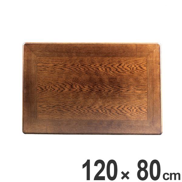 こたつ用天板 コタツ板 長方形 木製 ナラ突板 幅120cm ( 送料無料 家具調こたつ 座卓 天板 テーブル板 日本製 和風 和モダン ) 【4500円以上送料無料】