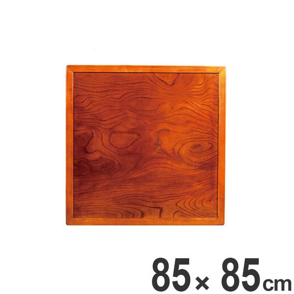 こたつ用天板 コタツ板 両面仕上 正方形 木製 ケヤキ突板 85cm角 ( 送料無料 家具調こたつ 座卓 天板 テーブル板 日本製 和風 和室 ) 【4500円以上送料無料】