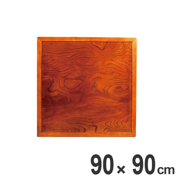 こたつ用天板 コタツ板 両面仕上 正方形 木製 ケヤキ突板 90cm角 ( 送料無料 家具調こたつ 座卓 天板 テーブル板 日本製 和風 和室 ) 【4500円以上送料無料】