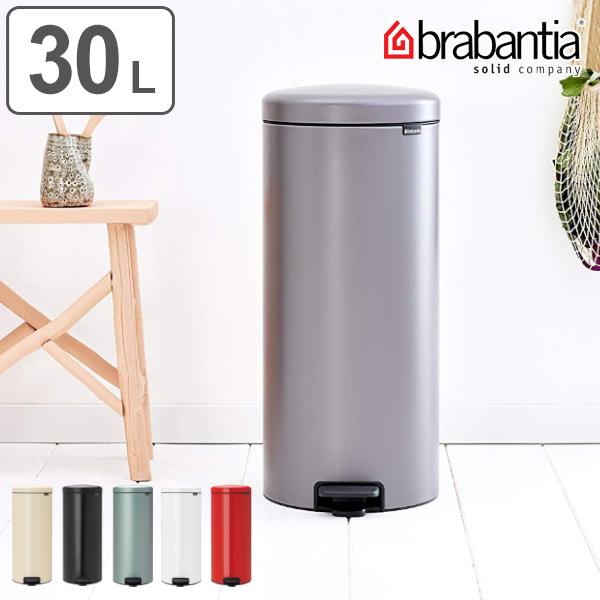 brabantia ブラバンシア ゴミ箱 ペダルビン NEWICON 30L ( 送料無料 ごみ箱 キッチン ダストボックス ペダル付き ふた付き 袋 見えない おしゃれ 30 リットル ごみばこ フタ付き )【3980円以上送料無料】