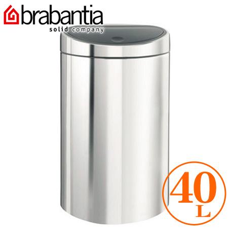 ?在庫限り・入荷なし? brabantia(ブラバンシア) ダストボックス タッチビン 40L クローム ( ごみ箱 ゴミ箱 ダストBOX くずかご 送料無料 ) 【3980円以上送料無料】