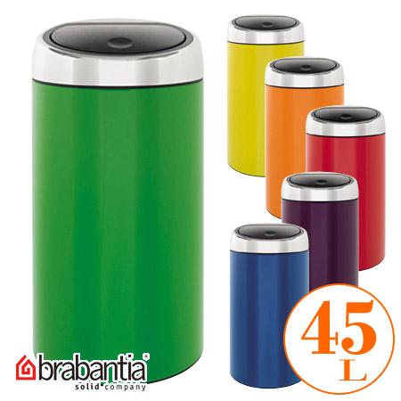 ?在庫限り・入荷なし? brabantia(ブラバンシア) ダストボックス タッチビン 45L カラー 【3980円以上送料無料】