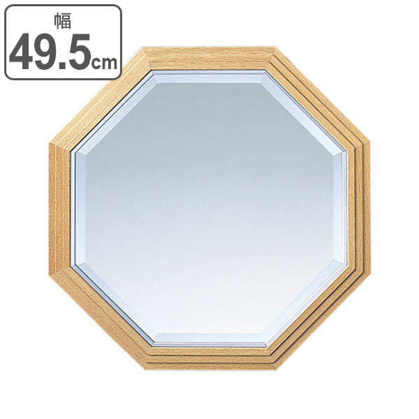 壁掛けミラー ビーチ 幅50×高さ50cm 八角形 ( 鏡 ドレッサー 姿見 飛散防止 ウォールミラー 送料無料 ) 【3980円以上送料無料】
