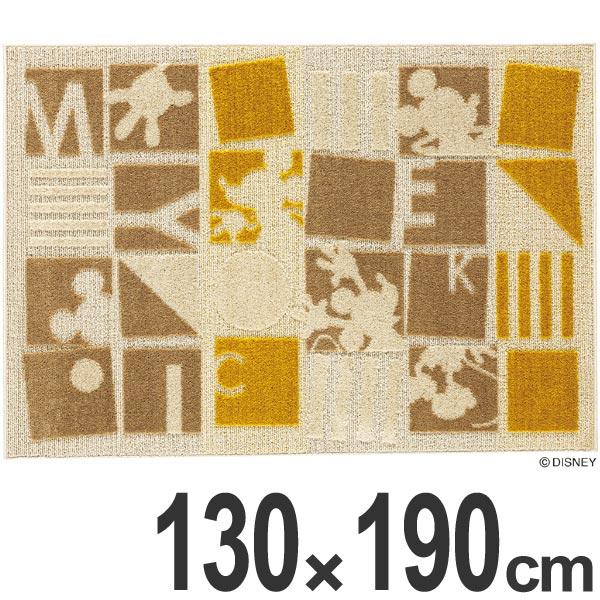 ラグ スミノエ ミッキー パズルピースラグ 130×190cm ( 送料無料 ディズニー カーペット 絨毯 ミッキーマウス Disney キャラクター センターラグ マット ラグマット ホットカーペット対応 ホットカーペットカバー 床暖房 )【4500円以上送料無料】