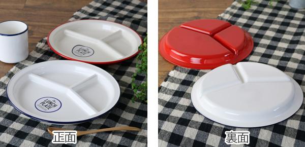 ランチプレート 26cm レトロモーダ 洋食器 樹脂製 同色3枚セット 日本製 (  食器 お皿 大皿 皿 電子レンジ対応 食洗機対応 ホーロー風 白 ホワイト 食洗機可 電子レンジ可 レンジ可 )