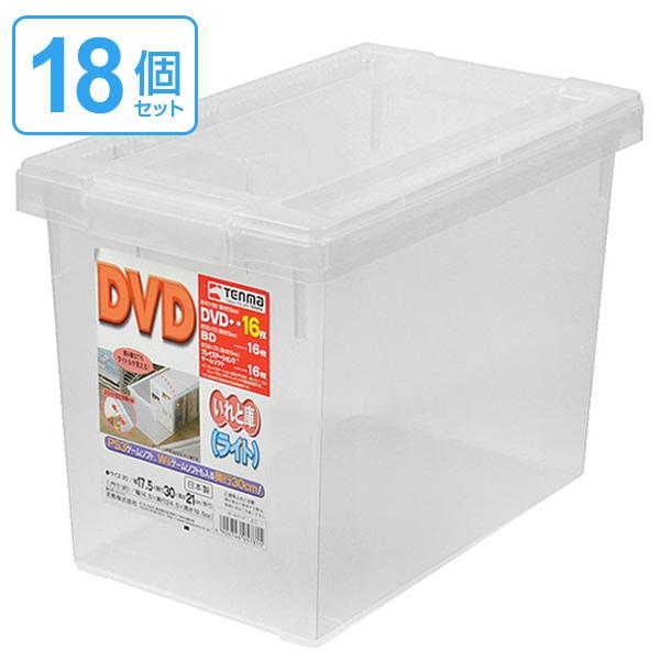 DVD収納ケース いれと庫 DVD用 ライト 18個セット ( 送料無料 収納ケース メディア収納ケース フタ付き プラスチック製 収納ボックス DVD用 ブルーレイ Blu-ray ゲームソフト 仕切り板付き ) 【4500円以上送料無料】