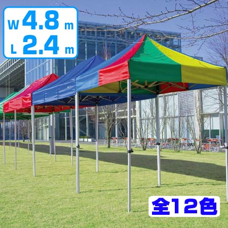大型テント かんたんてんと 折りたたみ式 2.4x4.8m ( 送料無料 仮設テント イベント 屋外 ) 【4500円以上送料無料】