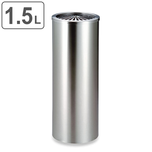 灰皿 スタンド丸型 ステンレス製 1.5L  ( 送料無料 スモーキングスタンド 吸いがら入れ ) 【4500円以上送料無料】