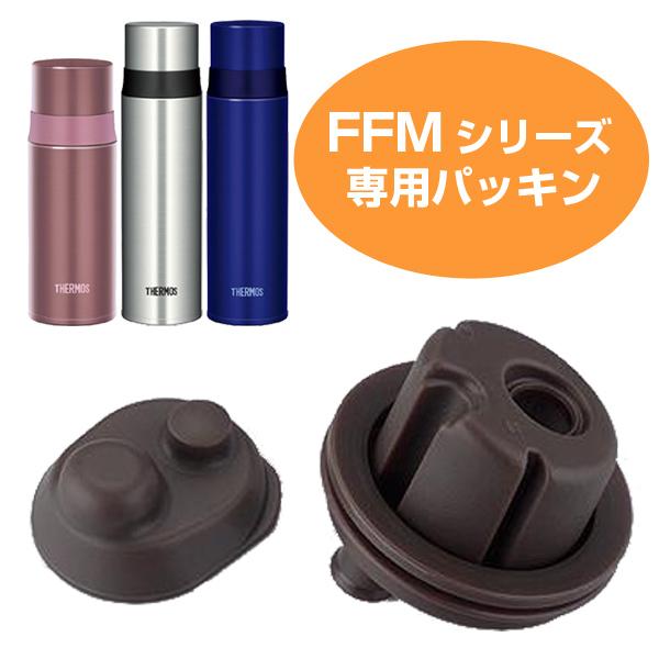 サーモスの水筒 FFMシリーズ専用のパッキンセット 部品 FFM-350 FFM-500 出色 35%OFF パーツ すいとう パッキン サーモス 500対応 3980円以上送料無料 350 水筒 FFM用 thermos パッキンセット