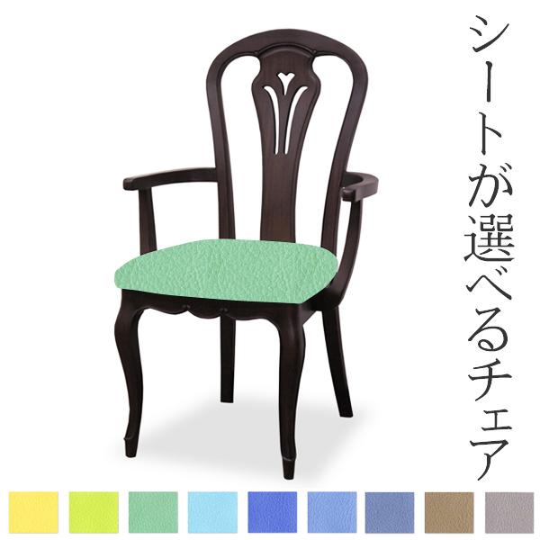 アームチェア 張地オーダー 無地 フルールDM ( 送料無料 チェア チェアー いす イス 椅子 天然木 マホガニー 開梱設置 開梱設置無料 肘付き 木製 ダイニングチェアー 食卓椅子 )【4500円以上送料無料】