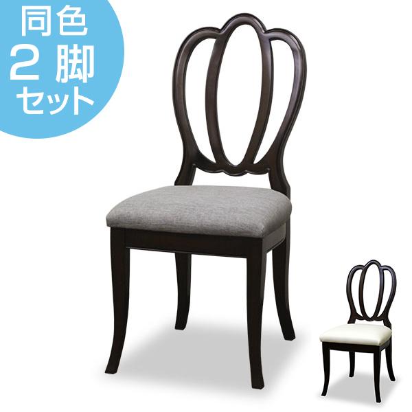 ダイニングチェア 2脚入り 木製フレーム 椅子 クラッセ 座面高45cm ( 送料無料 チェア いす イス チェアー 木製 ダイニングチェアー 食卓椅子 完成品 開梱設置 開梱設置無料 )【3980円以上送料無料】