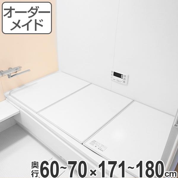 オーダーメイド 風呂ふた(組み合わせ) 60~70×171~180 3枚割 ( 風呂蓋 風呂フタ フロフタ オーダーメード 送料無料 ) 【4500円以上送料無料】