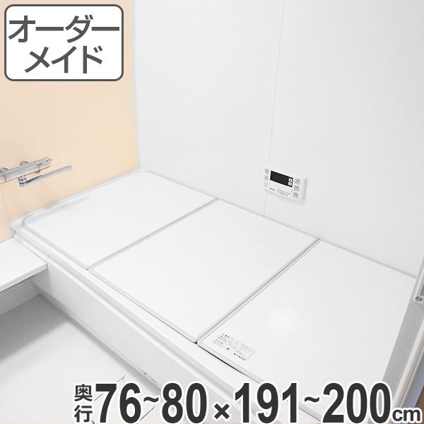 オーダーメイド 風呂ふた(組み合わせ) 76~80×191~200 3枚割 ( 風呂蓋 風呂フタ フロフタ オーダーメード 送料無料 ) 【4500円以上送料無料】
