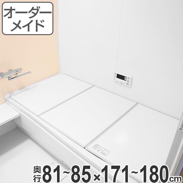 オーダーメイド 風呂ふた(組み合わせ) 81~85×171~180 3枚割 ( 風呂蓋 風呂フタ フロフタ オーダーメード 送料無料 ) 【4500円以上送料無料】