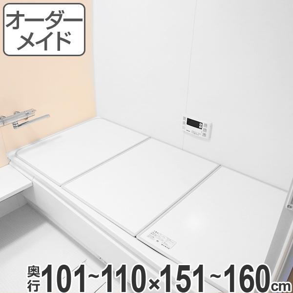 オーダーメイド 風呂ふた(組み合わせ) 101~110×151~160 3枚割 ( 風呂蓋 風呂フタ フロフタ オーダーメード 送料無料 ) 【4500円以上送料無料】
