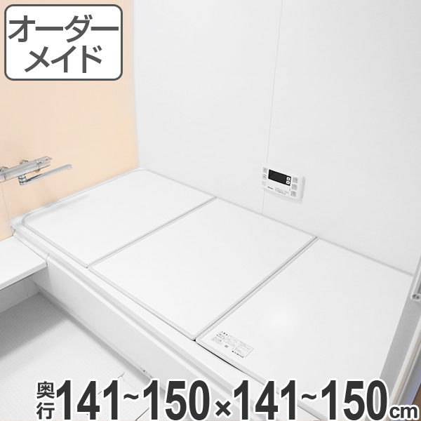 オーダーメイド 風呂ふた(組み合わせ) 141~150×141~150 3枚割 ( 風呂蓋 風呂フタ フロフタ オーダーメード 送料無料 ) 【4500円以上送料無料】