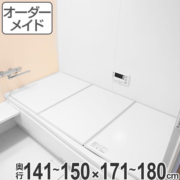 オーダーメイド 風呂ふた(組み合わせ) 141~150×171~180 3枚割 ( 風呂蓋 風呂フタ フロフタ オーダーメード 送料無料 ) 【4500円以上送料無料】