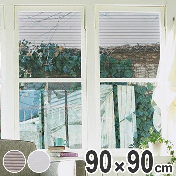 断熱シート 窓に貼る目隠しシート 機能メッシュタイプ ( 窓 ガラス シート 目隠しシート ガラスフィルム 断熱効果 日差し 光熱費 遮光 遮熱 遮光シート 窓ガラス 省エネ 冷房 日よけ 紫外線カット UVカット プライバシー対策 )【4500円以上】