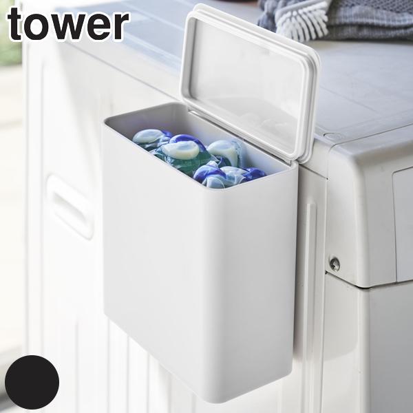 収納 マグネット 磁石 マグネット洗濯洗剤ボールストッカー タワー tower (  洗濯 洗剤 収納用品 収納ケース 収納ボックス ボックス ケース ストッカー 詰め替え 洗濯洗剤 ボール 粉 収納小物 洗濯機横 )【4500円以上】