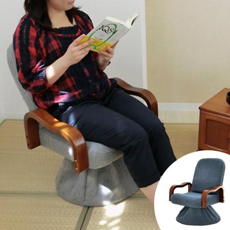 回転座椅子 チェア リクライニング式 肘付き なでしこ ( 送料無料 リクライニングチェア 回転式 イス 布張り ) 【3980円以上送料無料】