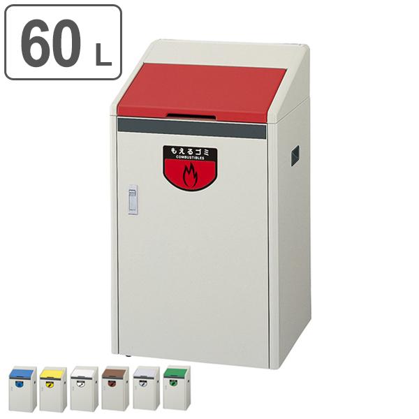 単体型、2連型、3連型と用途に合わせて選べます 屋内用リサイクルボックス RB-K500-SP (分別ゴミ箱 ヤマザキ ダストボックス 山崎産業 送料無料 ) 【4500円以上送料無料】