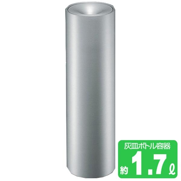 屋内用灰皿 スモーキング YS-2000 ( スタンド灰皿 山崎産業 送料無料 ) 【4500円以上送料無料】