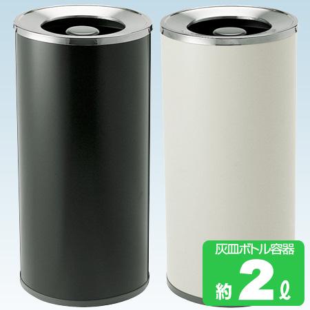 屋内用灰皿 スモーキング YS-108 ( スタンド灰皿 業務用 山崎産業 送料無料 ) 【4500円以上送料無料】