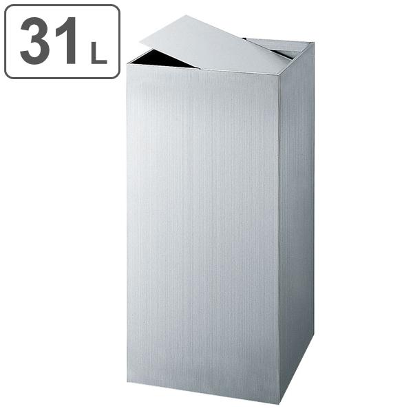 屋内用くず入れ ダストボックス KF-300ステンレスヘアーライン (ステンレスゴミ箱 山崎産業 送料無料 ) 【3980円以上送料無料】