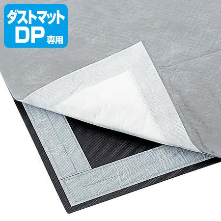 ダストマットDP用マットベ-ス (山崎産業 ) 【3980円以上送料無料】