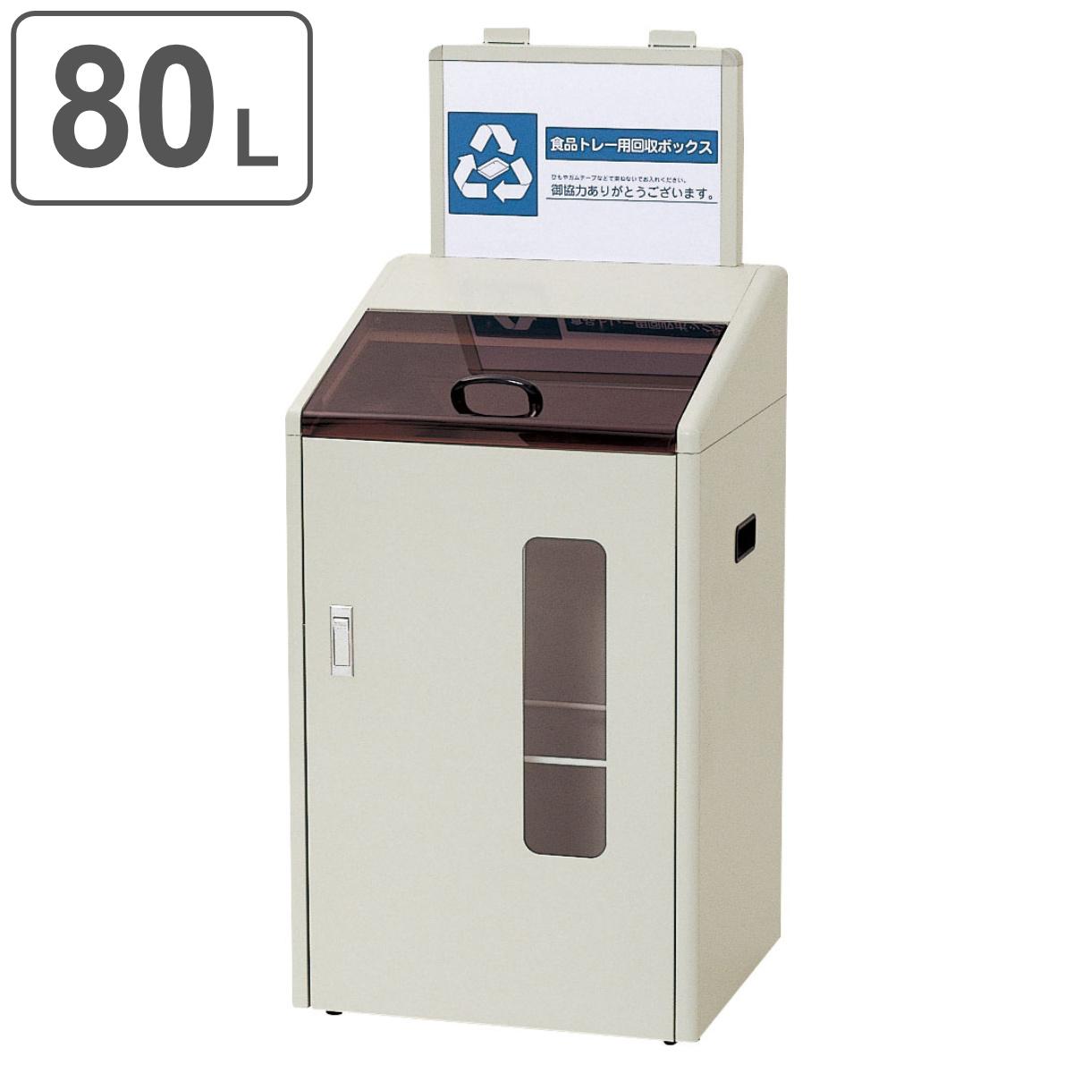 ゴミ箱 分別回収ボックス SGR-60 送料無料 【3980円以上送料無料】