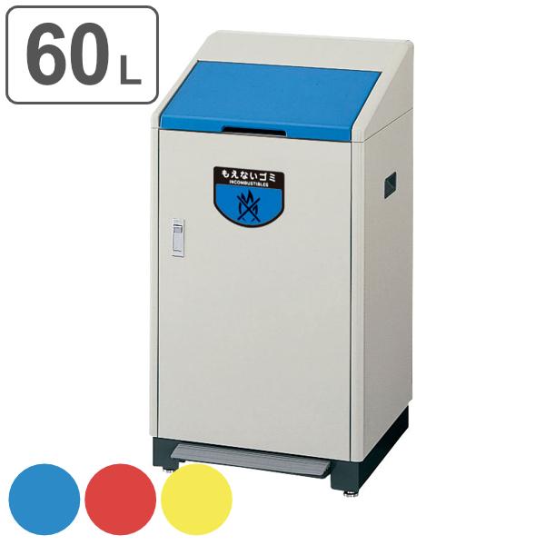 ゴミ箱 リサイクルボックス RB-K500 足踏式 送料無料 【4500円以上送料無料】