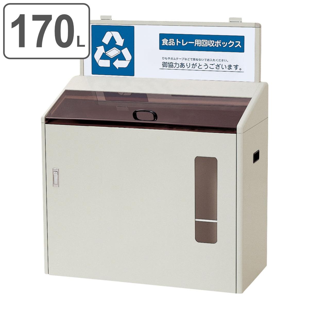 ゴミ箱 分別回収ボックス SGR-170 送料無料 【4500円以上送料無料】