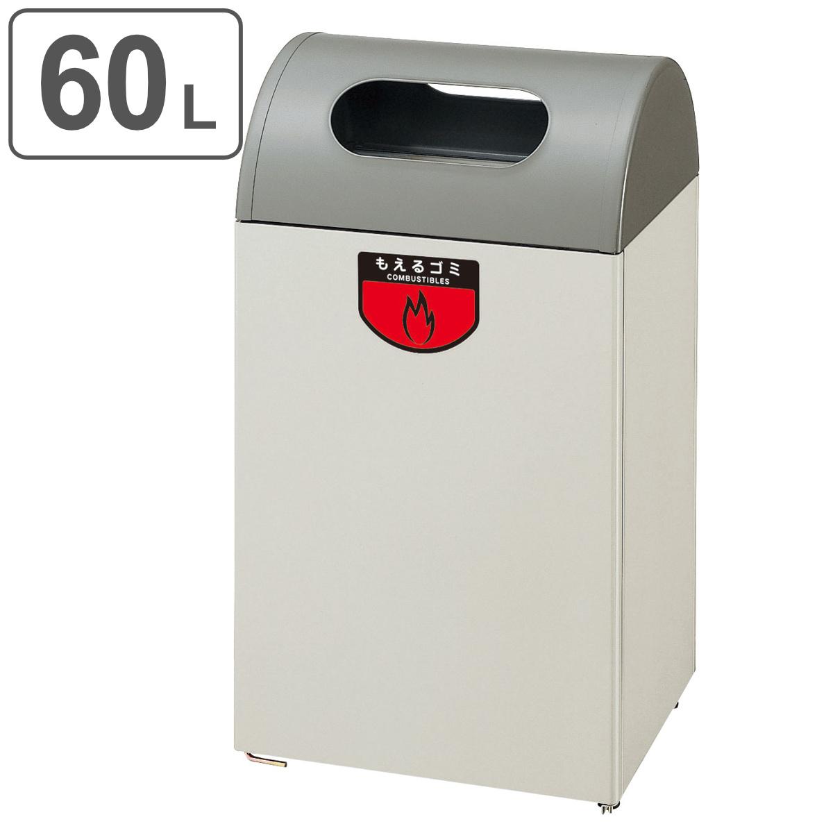 ゴミ箱 リサイクルボックス E-1 送料無料 【3980円以上送料無料】